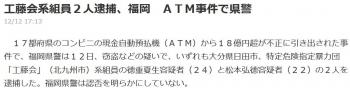 news工藤会系組員2人逮捕、福岡 ATM事件で県警