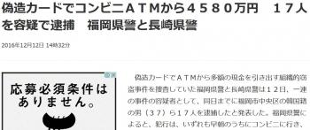 news偽造カードでコンビニATMから4580万円 17人を容疑で逮捕 福岡県警と長崎県警