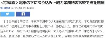 news<京葉線>電車の下に潜り込み…威力業務妨害容疑で男を逮捕