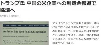 newsトランプ氏 中国の米企業への制裁金報道で協議へ