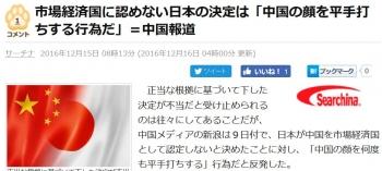 news市場経済国に認めない日本の決定は「中国の顔を平手打ちする行為だ」=中国報道
