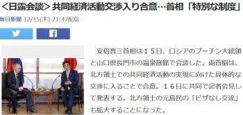 news<日露会談>共同経済活動交渉入り合意…首相「特別な制度」