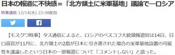 news日本の報道に不快感=「北方領土に米軍基地」議論で―ロシア