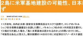 news2島に米軍基地建設の可能性、日本は否定せず