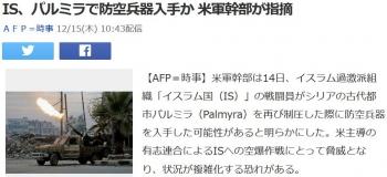 newsIS、パルミラで防空兵器入手か 米軍幹部が指摘