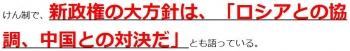 ten米・トランプ次期大統領、南シナ海めぐり中国に激怒