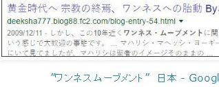 """tok""""ワンネスムーブメント"""" 日本"""