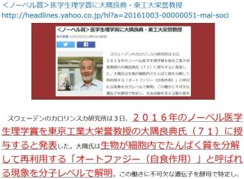 ten<ノーベル賞>医学生理学賞に大隅良典・東工大栄誉教授