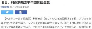 newsEU、対露制裁の半年間延長合意