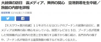 news大統領の訪日 露メディア、異例の関心 空港到着を生中継/旅館の内部を詳報