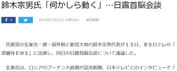 news鈴木宗男氏「何かしら動く」…日露首脳会談