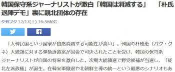 news韓国保守系ジャーナリストが激白「韓国は消滅する」 「朴氏退陣デモ」裏に親北団体の存在