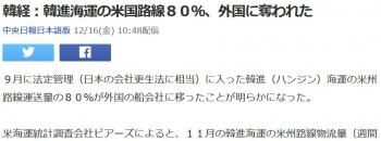 news韓経:韓進海運の米国路線80%、外国に奪われた
