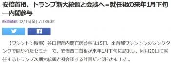 news安倍首相、トランプ新大統領と会談へ=就任後の来年1月下旬―内閣参与