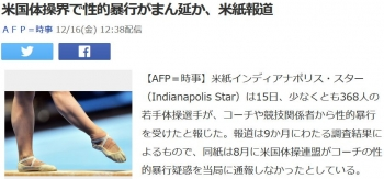 news米国体操界で性的暴行がまん延か、米紙報道
