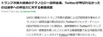 newsトランプ次期大統領のテクノロジー諮問会議、Twitterが呼ばれなかったのは選挙への非協力に対する報復措置