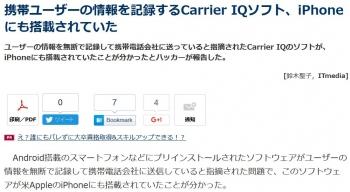 news携帯ユーザーの情報を記録するCarrier IQソフト、iPhoneにも搭載されていた