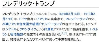 wikiフレデリック・トランプ