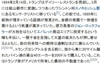 wikiフレデリック・トランプ2