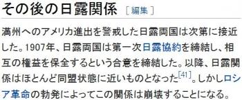 wiki日露戦争