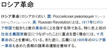 wikiロシア革命