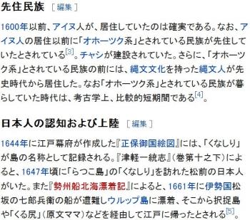 wiki国後島2