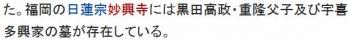 wiki長船町福岡