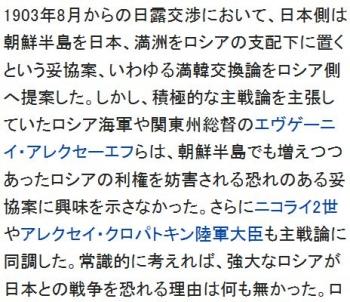 WIKI日露戦争2