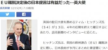 newsEU離脱決定後の日本提言は有益だった…英大使
