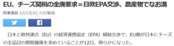 newsEU、チーズ関税の全廃要求=日欧EPA交渉、農産物でなお溝