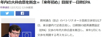 news年内の大枠合意を断念=「来年初め」目指す―日欧EPA
