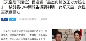 news【天皇陛下譲位】民進党「皇室典範改正で対処を」 検討委の中間報告概要判明 女系天皇、女性宮家創設も