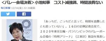 news<バレー会場決着>小池知事 コスト減強調、時間浪費ない