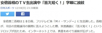 news安倍首相のTV生出演中「答え短く!」字幕に波紋