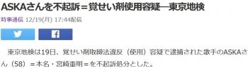 tenASKAさんを不起訴=覚せい剤使用容疑―東京地検