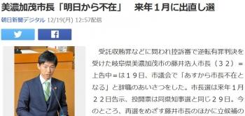 news美濃加茂市長「明日から不在」 来年1月に出直し選
