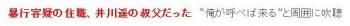 "tok暴行容疑の住職、井川遥の叔父だった ""俺が呼べば来る""と周囲に吹聴"