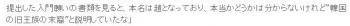 "tok暴行容疑の住職、井川遥の叔父だった ""俺が呼べば来る""と周囲に吹聴21"