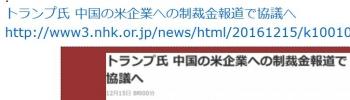 tenトランプ氏 中国の米企業への制裁金報道で協議へ