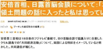 news安倍首相、日露首脳会談について:「本格的な領土問題の話に入ったと私は思っている」