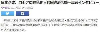 news日本企業、ロシアに納税を=共同経済活動―高官インタビュー