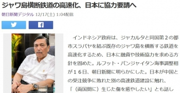 newsジャワ島横断鉄道の高速化、日本に協力要請へ