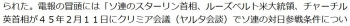ten英、ヤルタ密約に疑念「米大統領が越権署名」 1946年に在外公館に電報2