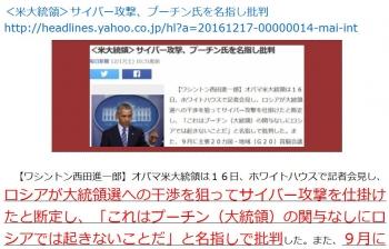 ten<米大統領>サイバー攻撃、プーチン氏を名指し批判