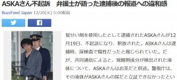 newsASKAさん不起訴 弁護士が語った逮捕後の報道への違和感