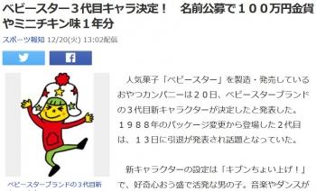 newsベビースター3代目キャラ決定! 名前公募で100万円金貨やミニチキン味1年分