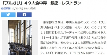 news「ブルガリ」49人食中毒 銀座・レストラン