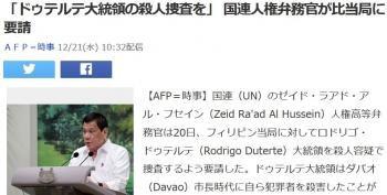 news「ドゥテルテ大統領の殺人捜査を」 国連人権弁務官が比当局に要請