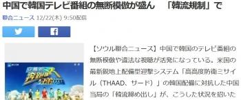 news中国で韓国テレビ番組の無断模倣が盛ん 「韓流規制」で