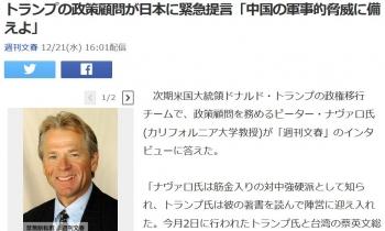 newsトランプの政策顧問が日本に緊急提言「中国の軍事的脅威に備えよ」